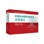 中医执业医师资格考试表格速记・执业医师资格考试通关系列