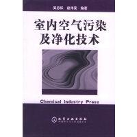 室内空气污染及净化技术 吴忠标,赵伟荣 编著 化学工业出版社
