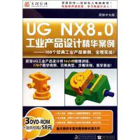 UG NX8.0 工业产品设计精华案例(3DVD-ROM+服务指南)