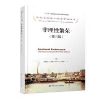 非理性繁荣(第3版)/诺贝尔经济学奖获得者丛书 中国人民大学出版社