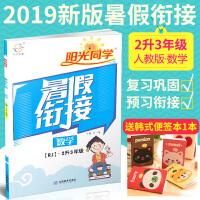 2019宇轩图书阳光同学暑假衔接2升3年级数学RJ三年级上