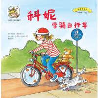 科妮快乐成长图画书 第2辑 我要学本领・科妮学骑自行车