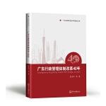 广东行政管理体制改革40年