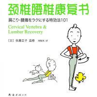 颈椎腰椎康复书【正版特惠】