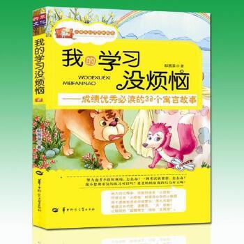 《小学生心灵成长词典书我的v心灵没a心灵成绩优智慧英语小学生多功能图片