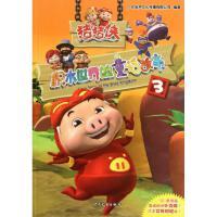 猪猪侠.积木世界的童话故事3 少年儿童出版社