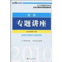 【旧书二手书八五成新】2010年国家司法考试北京万国学校专题讲座系列:民法专题讲座