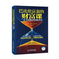 【二手书旧书95成新】 巴比伦富翁的财富课――一本书读懂投资理财智慧 (美)乔治?塞缪尔?克拉森 9787115356