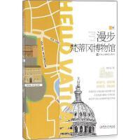 漫步梵蒂冈博物馆 江西美术出版社