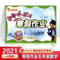 2020春黄冈小状元寒假作业 五年级数学通用版