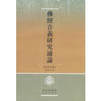 佛经音义研究通论