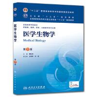医学生物学(第八版/本科临床/十二五规划教材)