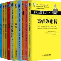 z博恩崔西职业系列全10册 高绩效销售+博恩崔西的时间管理课+激励+涡轮战略等 博恩崔西 机械工业出版社 企业管理