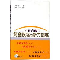 简谱视唱与听力训练(有声版) 湖南文艺出版社