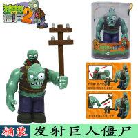 正版植物大战僵尸玩具 巨人僵尸 巨型僵尸特大僵尸可以发射小僵尸