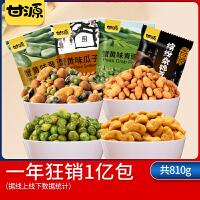 【甘源牌-蟹黄瓜子蚕豆青豌豆杂锦豆810g】坚果零食炒货独立小包