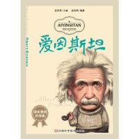 课本里的科学家:爱因斯坦