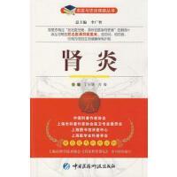【二手旧书9成新】――名医与您谈疾病丛书 丁小强,吉俊 中国医药科技出版社 9787506741224