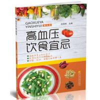 高血压饮食宜忌杜佳林辽宁科学技术出版社