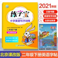练字宝小学英语写字训练二年级下册英语同步字帖 北京课改版