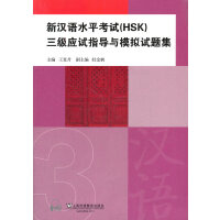 新汉语水平考试(HSK)三级应试指导与模拟试题集(附mp3下载)