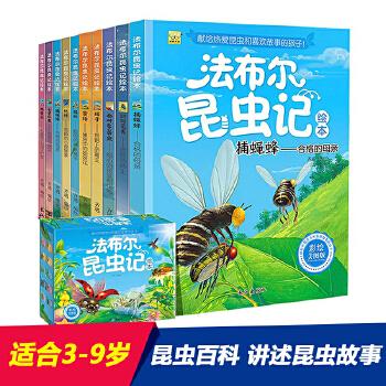 法布尔昆虫记10册(蓝盒子)(套装) 本系列幽默风趣的语言将昆虫短暂的一生、生活习性呈现在读者面前,娓娓道来,有助于培养小读者热爱自然的意识,引导他们探索生命的奥妙。法布尔细致入微的观察、独特的视角及风趣的语言在为我们呈现一个丰富多彩的昆