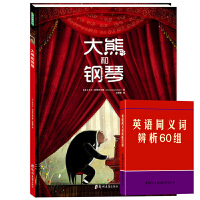 青豆童书馆:大熊和钢琴绘本硬壳 亲子读物儿童图书可搭配虎子的军团提多坐火车童话故事绘本畅销绘本