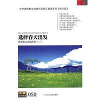 新华书店 正版 (大音)选择春天出发(CD)( 货号:28211100140) 光盘 诵读