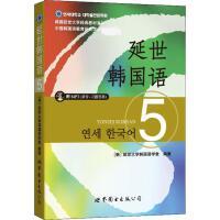 延世韩国语 5 世界图书出版公司