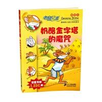 【旧书二手书8成新】奶酪金字塔的魔咒 新译本 斯蒂顿 何倩茹 21世纪出版社 9787539165