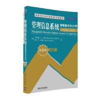 正版-2#-管理信息系统:管理数字化公司・工,英文版(全球版・第12版) (美)肯尼思・C. 劳顿 (Kenneth