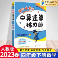 黄冈小状元口算速算四年级下册数学北师大版