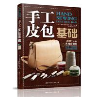 手工皮包基础 [日]高桥创新出版工房 北京科学技术出版社
