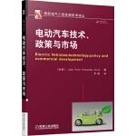 【正版全新直发】国际电气工程先进技术译丛:电动汽车技术、政策与市场 [巴西] Joao Vitor,Fernandes
