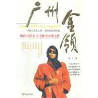 广州金领,苑子,广东南方日报出版社9787806522240