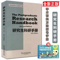 研究生科研手册研究方法手册科研指导公卫外语教学与研究学术方法上海外语教育出版社研究生科研指导手册第二版