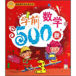 《笑脸猫学前必备丛书:学前数学500题》