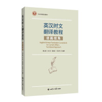 英汉时文翻译教程――语篇视角