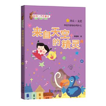 星期八心灵童话·来自天空的精灵(注音版) 著名儿童文学作家李志伟用幽默、轻松的故事,让小读者懂得善良、友爱的力量,还送给小读者写作小妙招