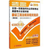 建设工程法规与相关知识(第4版) 一级建造师执业资格考试命题研究中心 编