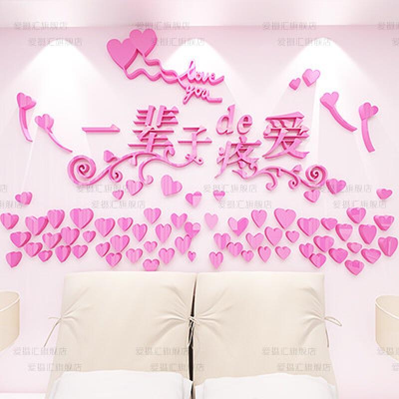 婚房装饰客厅卧室沙发床头背景装饰画房间自粘3d立体亚克力墙贴画 249 - 全粉红色 特 发货周期:一般在付款后2-90天左右发货,具体发货时间请以与客服协商的时间为准