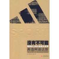 【二手书9成新】 没有不可能:商业史上的复兴故事―再造阿迪达斯 (美)布伦纳 ,严丽川 9787508608648