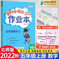 黄冈小状元作业本五年级上册数学北师大版 2021秋同步练习册