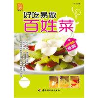 【新书店正版】好吃易做百姓菜-现代人 阿朵著 中国轻工业出版社