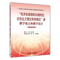 """义博! """"*思想和中国特色社会主义理论体系概论""""课教学要点和教学设计"""
