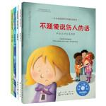 美国心理学会生命力培养绘本(精装)(共五册)