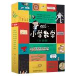 你好,小学数学(函套共10册)涵盖1-6年级96个基础知识,赠送小学公式大挂图