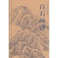 百石画谱 线描白描画谱 中国画线描 工笔画底稿石头白描线描书 杨柳青画社