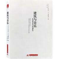 建筑与音乐 建筑和音乐的共通特征解读 日本经典论丛 五十太郎 菅野裕子 编著 书籍