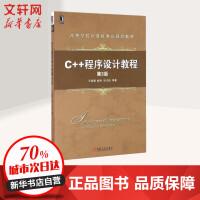 C++程序设计教程(第3版) 王珊珊,臧冽,张志航 编著
